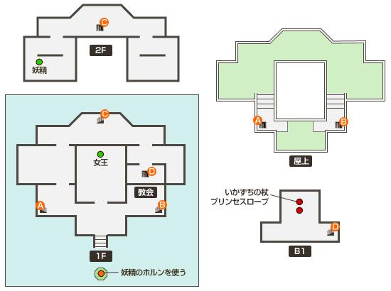 妖精の城 マップ